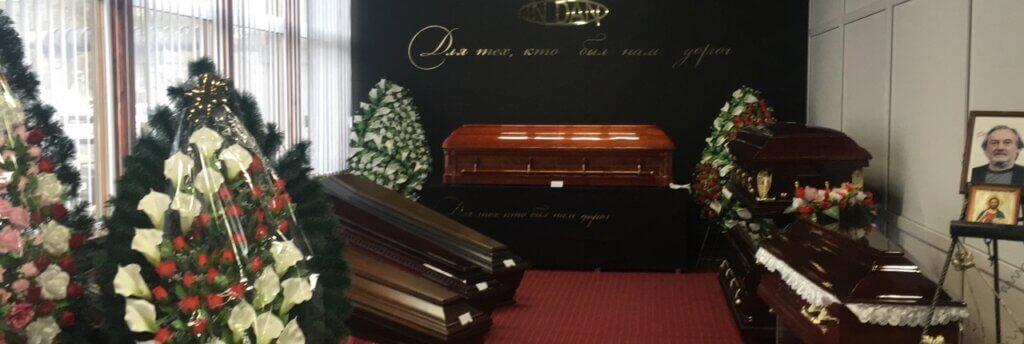 Элитные VIP похороны